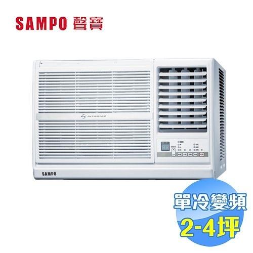 聲寶 SAMPO 右吹單冷變頻窗型冷氣 AW-PC22D