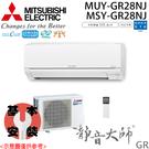【MITSUBISHI三菱】 3-5坪 靜音大師 變頻分離式冷暖冷氣 MUZ/MSZ-GR28NJ 免運費/送基本安裝