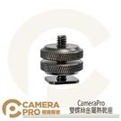 ◎相機專家◎ CameraPro 雙螺絲金屬熱靴座 1/4 螺絲孔 閃光燈座 上下鎖緊 熱靴轉換螺絲