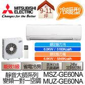 MITSUBISHI 三菱 靜音大師 變頻 冷暖 分離式 空調 冷氣 MSZ-GE60NA / MUZ-GE60NA (適用坪數9-11坪、5160kcal)