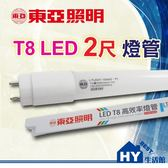 東亞 T8 二尺 LED燈管【白光】10W 全玻型LED燈管 T8 2尺LED燈管 全電壓。可取代傳統燈具T8燈管