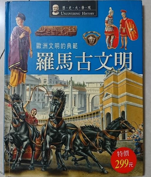 (二手書)羅馬古文明 : 歐洲文明的典範 / Neil Grant作 ; Manuela Cappo
