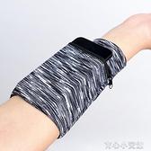 跑步手機臂包男女款運動臂套手腕手臂包袋通用超薄健身裝備華為套【618特惠】