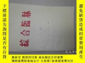 二手書博民逛書店綜合臨牀罕見(日文)1987年第36卷第12期 特集:腰痛的綜合