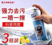 3瓶魔力神奇泡泡強力去污多功能泡沫清潔劑萬能廚房油污 花樣年華