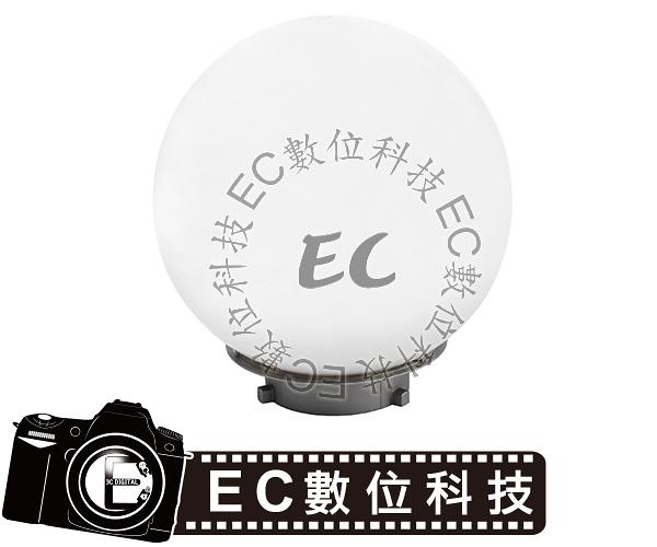 【EC數位】30cm 球型 柔光球 柔光罩 Bowens 保榮 眼神光 環境光 控光配件 棚燈 外拍燈 攝影燈