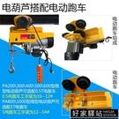 微型電動葫蘆220V小吊機家用吊車0.5t1噸提升機捲揚機裝修起重機