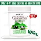 免沖洗! 舒妃牛奶蛋白護髮霜-1kg[31001] 秀髮保濕護理 有彈性