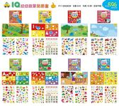 IQ幼幼啟蒙貼紙書(全套共8冊)-可重複擦寫(E055)