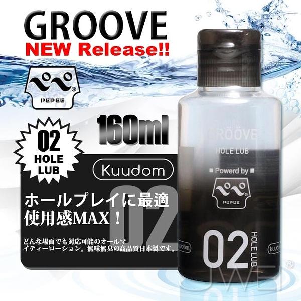 傳說情趣~日本原裝進口NPG.GROOVE 02 ホールルブ潤滑液-160ml
