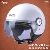 [安信騎士]Penguin海鳥牌 PN-781 PN781 素色 白色 半罩 安全帽 Vespa Gogoro 飛行帽