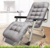 摺疊躺椅午休午睡椅子秋冬季辦公室床靠背椅懶人便攜沙灘家用 極客玩家