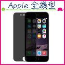 Apple 全機型 防偷窺鋼化膜 iphoneX iPhone6s Plus iPhone8 ip7 鋼化玻璃膜 防窺膜 螢幕保護貼