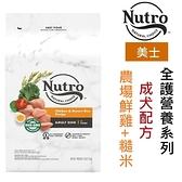 ◆MIX米克斯◆Nutro美士全護營養.成犬配方【農場鮮雞+糙米地瓜 30磅=13.6kg】