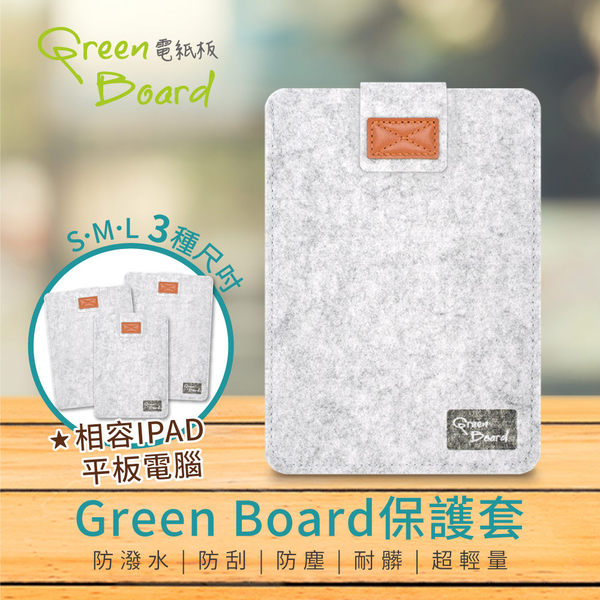 【Green Board】電紙板保護套 - L尺寸 -(防潑水、防刮、防塵、耐髒)-淺灰