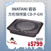 ❉Winter Sale❉日本【岩谷IWATANI】方形燒烤盤 烤肉盤 CB-P-GM