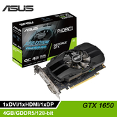 【ASUS 華碩】PH-GTX1650-O4G 顯示卡
