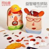 兒童磁性磁力拼圖女寶寶玩具1-3-4-6歲益智女孩玩具男孩早教智力-奇幻樂園