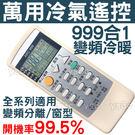 現貨【萬用】999合1冷氣遙控器 各廠牌...
