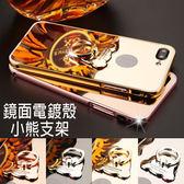 三星 Note8 S8 Plus S8 小熊 手機殼 支架 邊框背蓋 金屬殼 保護殼 電鍍 鏡面 Note8手機殼