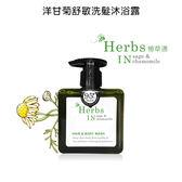 【植草遇Herbs IN】洋甘菊舒敏洗髮沐浴露 250ML