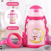 新年85折購 兒童寶寶保溫杯帶吸管兩用防摔幼兒園水杯帶手柄小孩學生可愛水壺