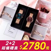 [花獻於妳]剛好的喜歡2+2溫馨五月禮盒手錶鈦鋼手環五件組【WWFK0478-379】璀璨之星☆