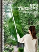 (免運)擦玻璃神器家用高樓窗戶清潔器雙面擦高層清洗工具刮水器刮刀刮子YYP
