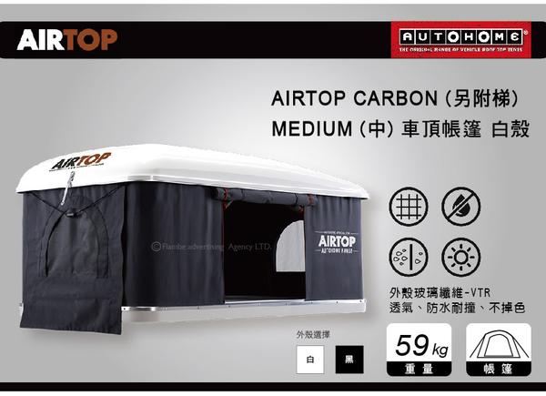 ||MyRack|| MAGGIOLINA AIRTOP MEDIUM中 車頂帳篷 白殼灰布 另附梯 露營.登山.休旅車