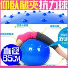 台灣製65cm瑜珈球26吋按摩顆粒韻律球...