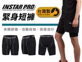 INSTAR PRO 男女緊身短褲(台灣製造 慢跑 路跑 緊身褲 田徑束褲 內褲≡排汗專家≡