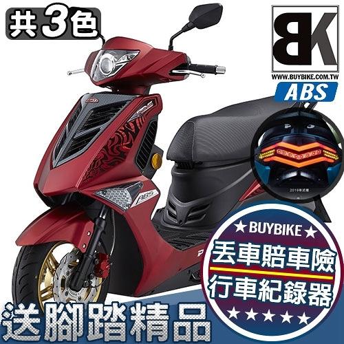 【抽AirPods】彪虎TIGRA 150 ABS LED光條尾燈 送行車紀錄器 腳踏精品 丟車賠車險(AF-150AIA)PGO
