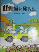 【書寶二手書T3/少年童書_ZBH】11隻貓和豬先生_馬場登
