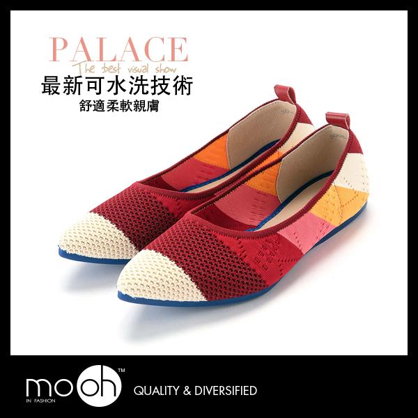 編織鞋 尖頭娃娃鞋 舒適柔軟拚色水洗平底鞋-彩色  mo.oh (歐美鞋款)