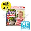 麗貝樂 Libero 褲型紙尿褲/尿布 XL 6號 40片x4包 /敢動褲