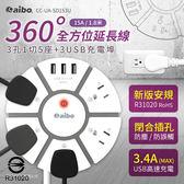 aibo 360°全方位 15A電源延長線(3孔1切5座+3USB埠) 1.8M 智能萬用插座/USB延長線/電源延長線