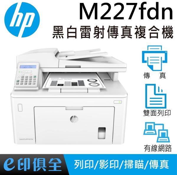 M227fdn HP 黑白雷射傳真多功能事務機