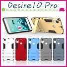 HTC Desire10 Pro 鎧甲系...