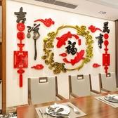 福字客廳餐廳新年裝飾壓克力3d立體牆貼中國風電視背景牆裝飾貼畫 金曼麗莎
