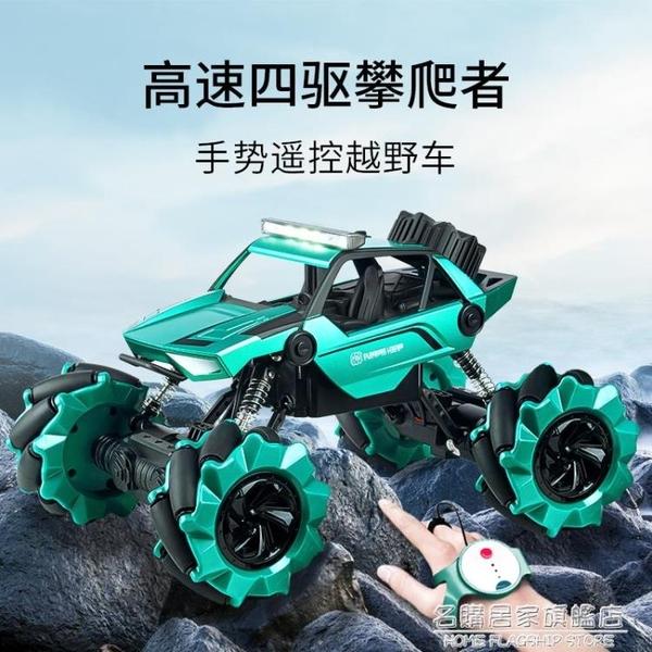 超大號遙控越野車四驅手勢感應攀爬車玩具男孩賽車兒童充電動汽車 NMS名購新品
