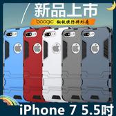 iPhone 7 Plus 5.5吋 變形盔甲保護套 軟殼 鋼鐵人馬克戰衣 防摔 全包帶支架 矽膠套 手機套 手機殼