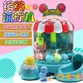 抓娃娃機小型家用兒童抓球機玩具扭蛋機遊藝機夾公仔機【淘嘟嘟】
