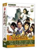 經典武俠名片 第一套 DVD 免運 (購潮8)