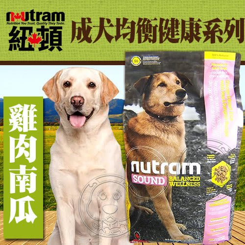 【zoo寵物商城】Nutram加拿大紐頓》新專業配方狗糧S6成犬雞肉南瓜2.72kg送狗零食一包