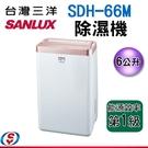 【信源】6公升SANLUX台灣三洋除濕機SDH-66M
