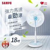 SAMPO聲寶 18吋機械式立扇 SK-FA18