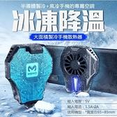 現貨手機散熱器伸縮夾手機散熱急速降溫小巧便捷USB插電5V手機製冷器散熱背夾