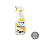 【妙管家】廚房強力清潔劑-噴槍瓶650g*12瓶