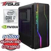 【南紡購物中心】華碩 電競系列【十面埋伏】i7-10700八核 GTX1660S 遊戲電腦(16G/512G SSD)