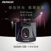 PAPAGO GoSafe S30 行車記錄器 SONY感光元件【贈16G】